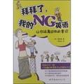 拜拜了,我的NG英语
