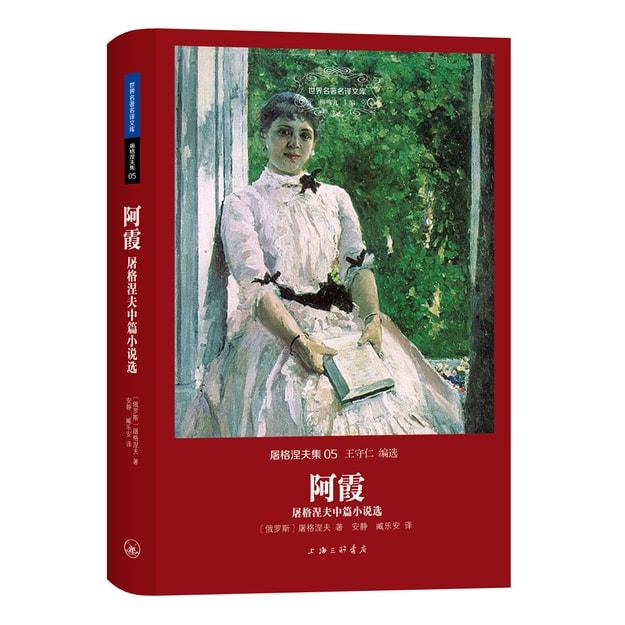 商品详情 - 屠格涅夫集:阿霞·屠格涅夫中篇小说选 - image  0