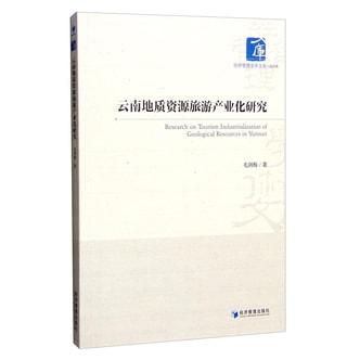 云南地质资源旅游产业化研究