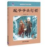 跟爷爷去打猎 中国名家经典原创图画书