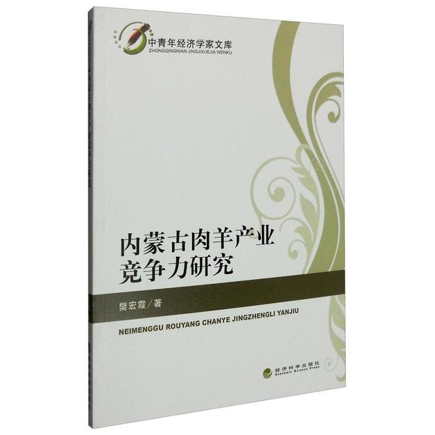 商品详情 - 内蒙古肉羊产业竞争力研究 - image  0