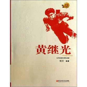 红色英雄榜·黄继光:无所畏惧的钢铁身躯