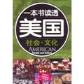 一本书读透美国:社会·文化(英汉对照)