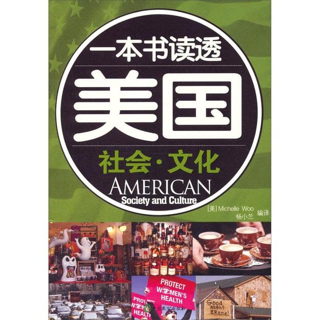 商品详情 - 一本书读透美国:社会·文化(英汉对照) - image  0