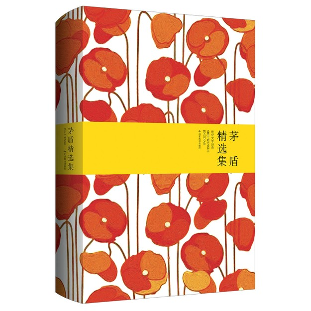 商品详情 - 茅盾精选集(与鲁迅并列的新文学巨匠) - image  0