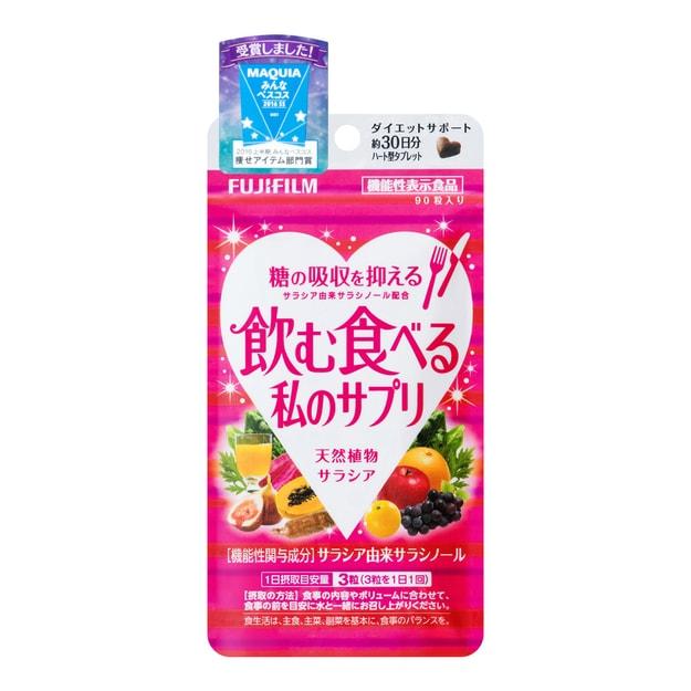 商品详情 - 日本FUJIFILM 五层龙属 酵素 排油塑体30日分 90粒 - image  0
