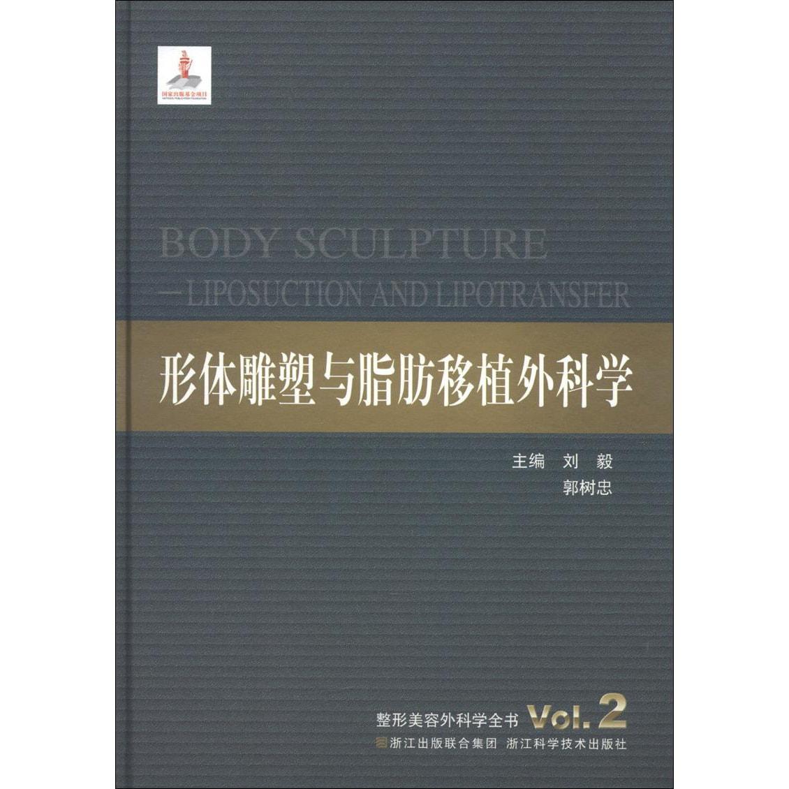 整形美容外科学全书:形体雕塑与脂肪移植外科学 怎么样 - 亚米网