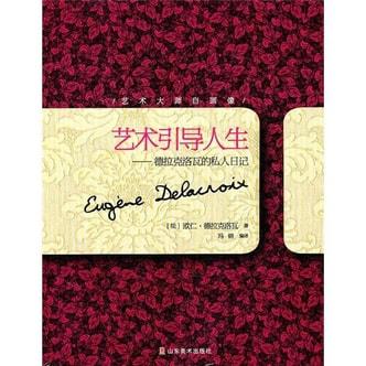 艺术引导人生:德拉克洛瓦的私人日记