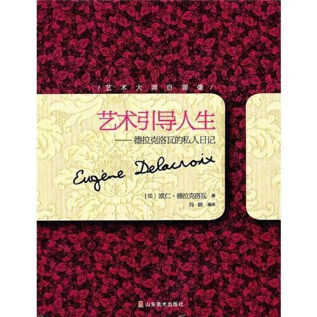 商品详情 - 艺术引导人生:德拉克洛瓦的私人日记 - image  0