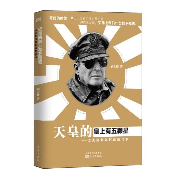 商品详情 - 天皇的皇上有五颗星:麦克阿瑟如何改造日本 - image  0