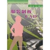 全国CAD应用培训网络工程设计中心统编教材:服装制版CAD(附光盘)