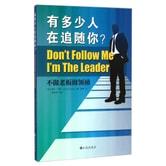 有多少在追随你?不做老板做领袖