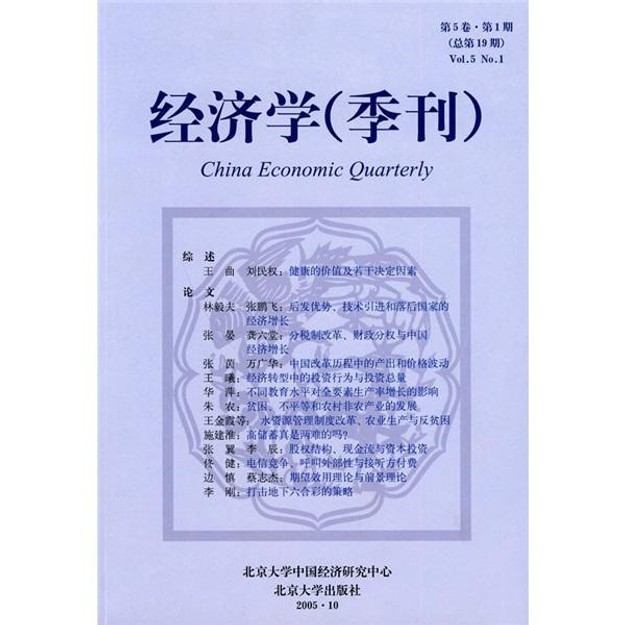 商品详情 - 经济学(季刊)(第5卷·第1期) - image  0
