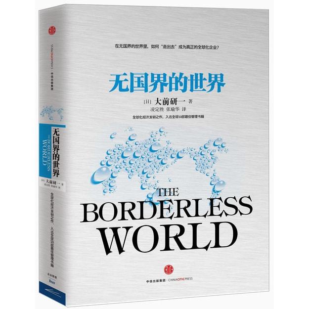 商品详情 - 无国界的世界 - image  0