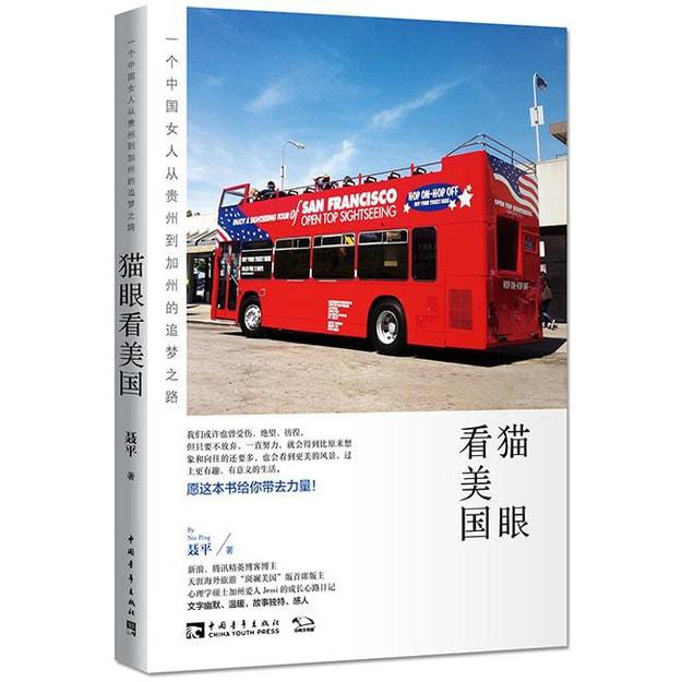 商品详情 - 猫眼看美国:一个中国女人从贵州到加州的追梦之路(附精美彩色插图和书签) - image  0