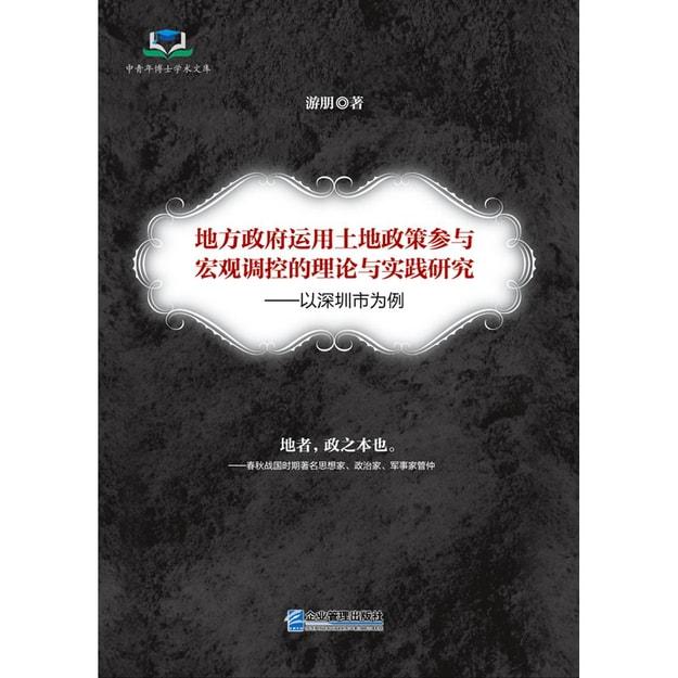 商品详情 - 地方政府运用土地政策参与宏观调控的理论与实践研究:以深圳市为例 - image  0