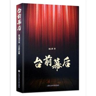 台前幕后:俞志清小戏、小品作品集