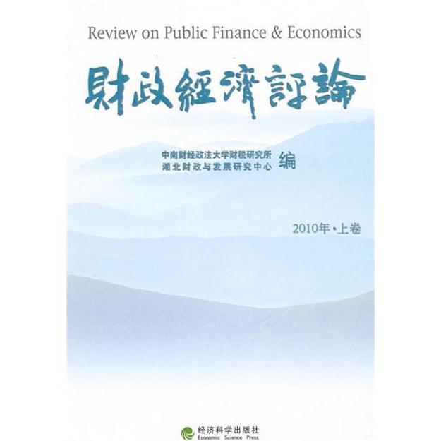 商品详情 - 财政经济评论(2010年上卷) - image  0