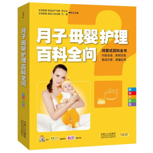 商品详情 - 月子母婴护理百科全问 - image  0