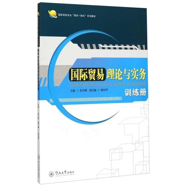 商品详情 - 国际贸易理论与实务训练册 - image  0