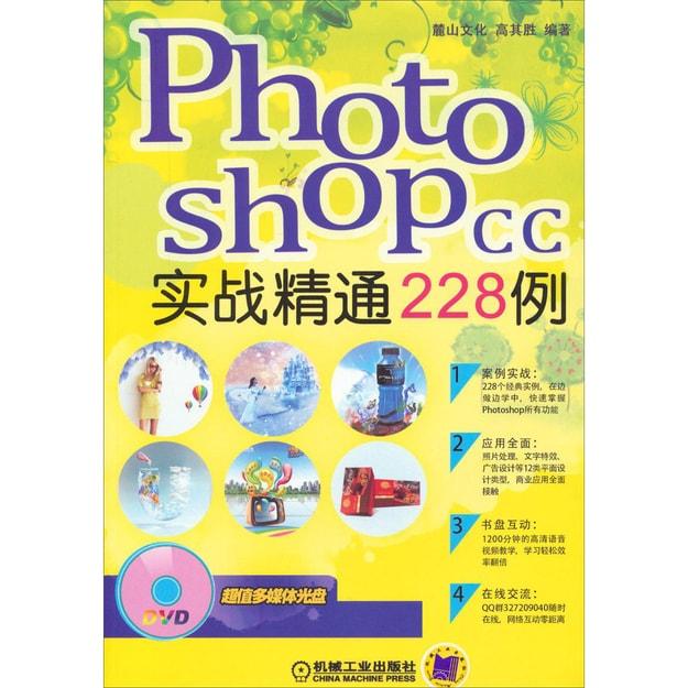 商品详情 - Photoshop CC实战精通228例 - image  0