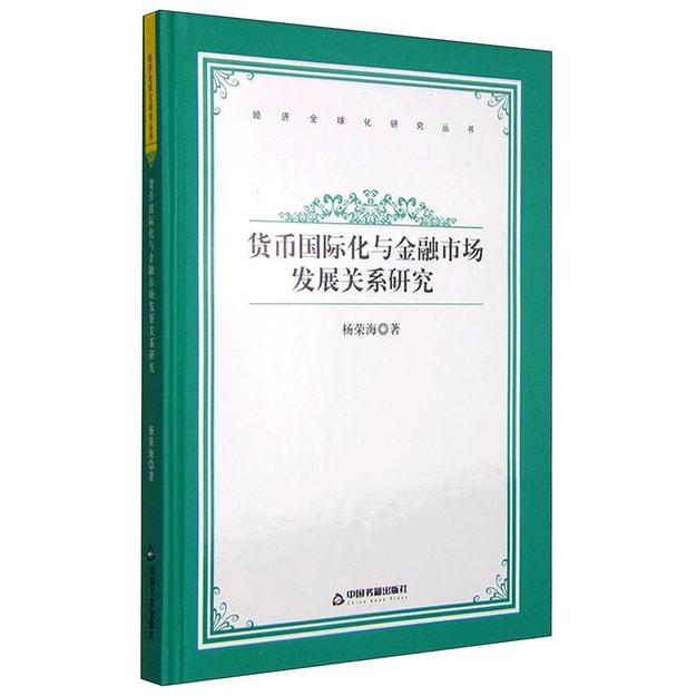 商品详情 - 经济全球化研究丛书:货币国际化与金融市场发展关系研究 - image  0
