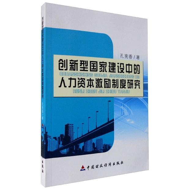 商品详情 - 创新型国家建设中的人力资本激励制度研究 - image  0