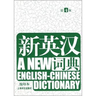 新英汉词典(缩印本)(第4版)