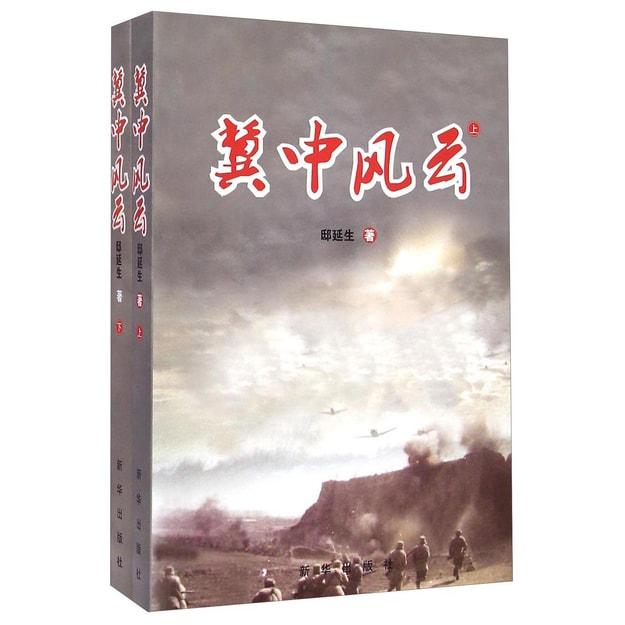 商品详情 - 冀中风云(套装上下册) - image  0