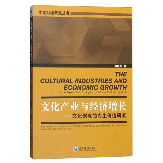商品详情 - 文化产业与经济增长:文化创意的内生价值研究 - image  0