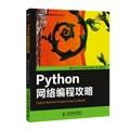图灵程序设计丛书:Python网络编程攻略
