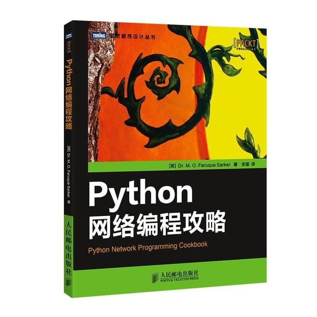 商品详情 - 图灵程序设计丛书:Python网络编程攻略 - image  0