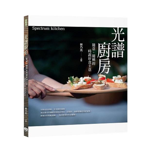 Product Detail - 【繁體】光譜廚房 - image 0