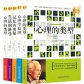 心理大师手泽(套装共5册)