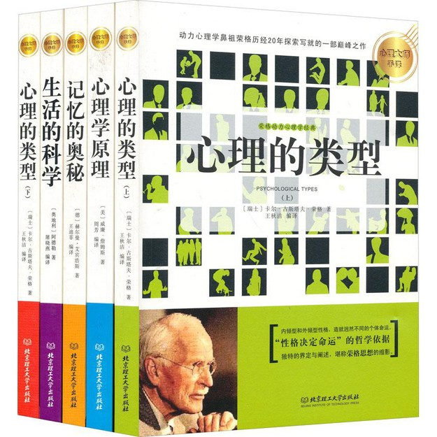 商品详情 - 心理大师手泽(套装共5册) - image  0
