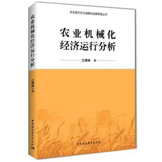 农业机械化经济运行分析