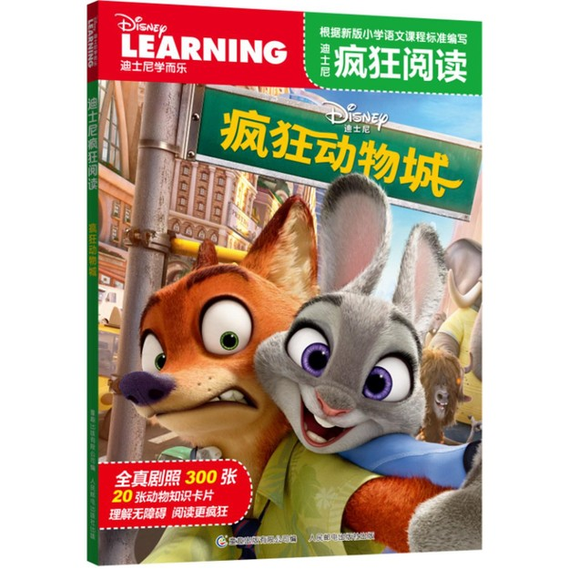 商品详情 - 迪士尼疯狂阅读 疯狂动物城 - image  0