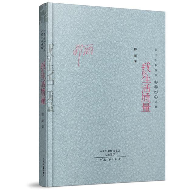 商品详情 - 茅盾文学奖入围力作:我的生活质量(精装典藏版) - image  0