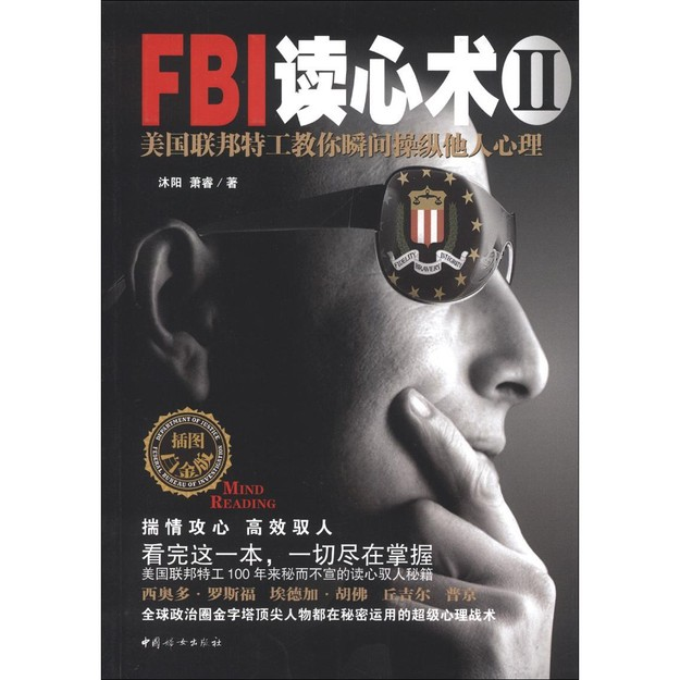 商品详情 - FBI读心术2:美国联邦特工教你瞬间操纵他人心理 - image  0