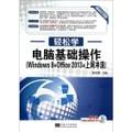 轻松学·电脑基础操作(Windows 8+Office 2013+上网冲浪)