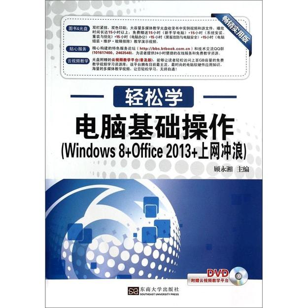 商品详情 - 轻松学·电脑基础操作(Windows 8+Office 2013+上网冲浪) - image  0