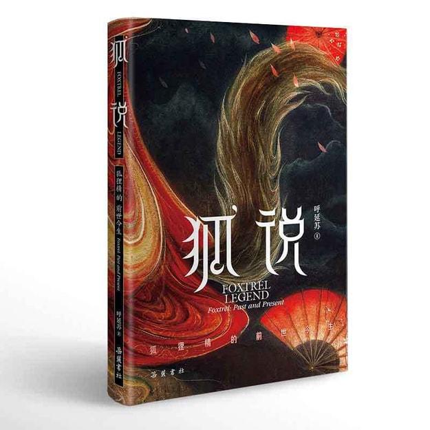商品详情 - 狐说:狐狸精的前世今生 - image  0