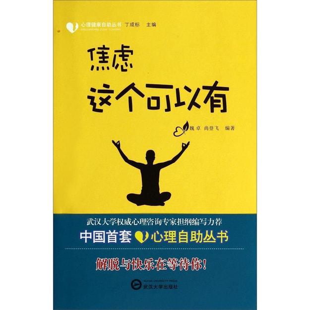商品详情 - 心理健康自助丛书:焦虑这个可以有 - image  0