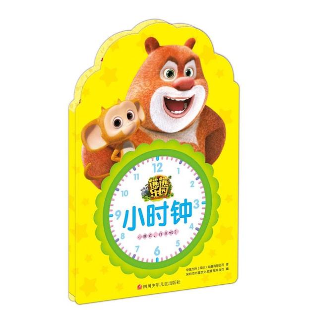 商品详情 - 熊熊乐园小时钟:小熊大,几点啦? - image  0