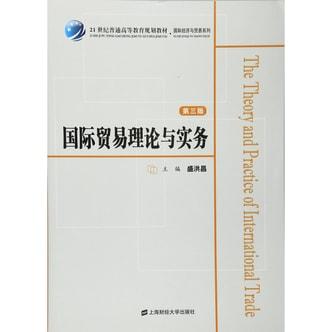 国际贸易理论与实务(第三版)
