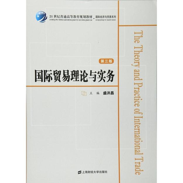 商品详情 - 国际贸易理论与实务(第三版) - image  0