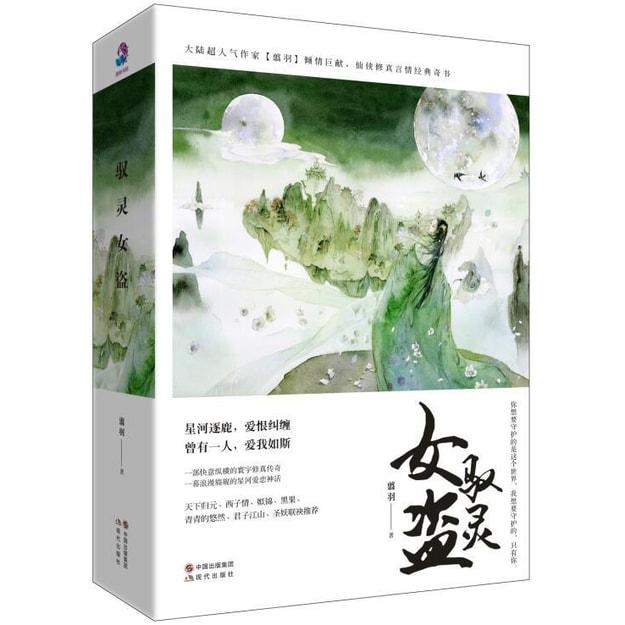 商品详情 - 驭灵女盗(套装2册) - image  0