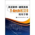 天正软件-建筑系统T-Arch 2013:使用手册