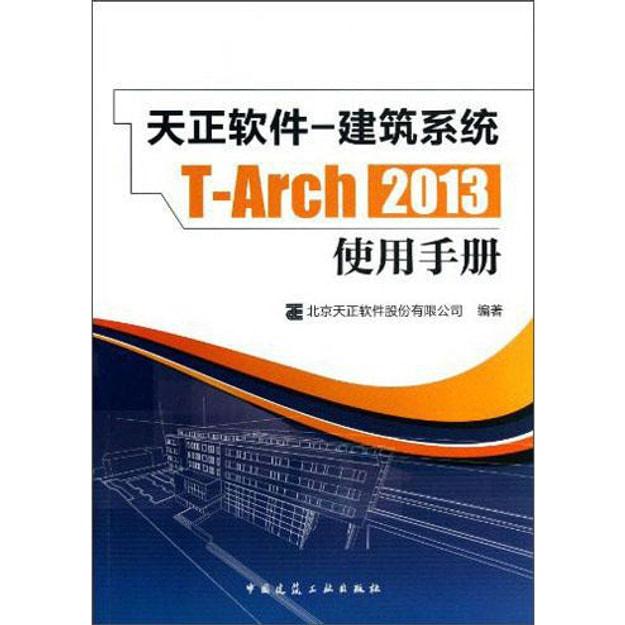 商品详情 - 天正软件-建筑系统T-Arch 2013:使用手册 - image  0