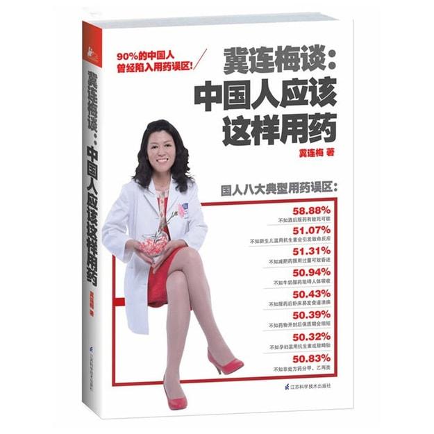 商品详情 - 冀连梅谈:中国人应该这样用药 - image  0
